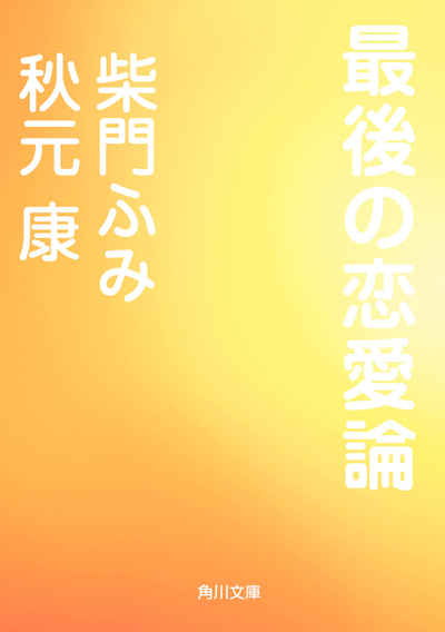 最後の恋愛論-電子書籍