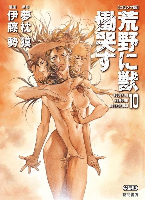 【コミック版】荒野に獣 慟哭す 分冊版10拡大写真
