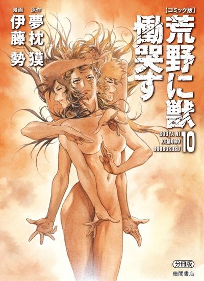 【コミック版】荒野に獣 慟哭す 分冊版10-電子書籍
