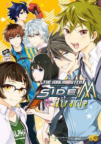 アイドルマスターSideM アンソロジー Miracle-電子書籍