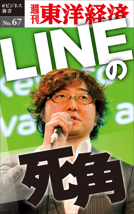 LINEの死角―週刊東洋経済eビジネス新書No.67-電子書籍-拡大画像