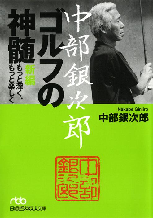 中部銀次郎 ゴルフの神髄 新編 もっと深く、もっと楽しく拡大写真