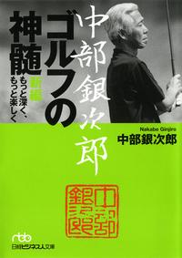 中部銀次郎 ゴルフの神髄 新編 もっと深く、もっと楽しく-電子書籍