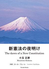 新憲法の夜明け The Dawn of a New Constitution-電子書籍