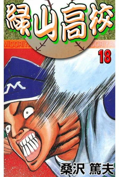 緑山高校18-電子書籍