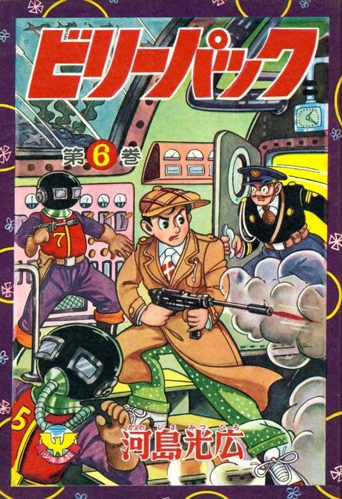 ビリーパック (6)-電子書籍-拡大画像