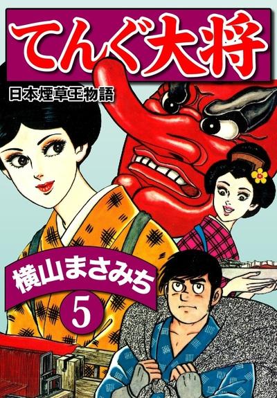 横山まさみち傑作集 てんぐ大将(5)-電子書籍