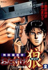 おたすけ狼 (2) 魂の弾痕-電子書籍