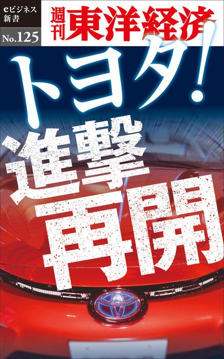 トヨタ!進撃再開―週刊東洋経済eビジネス新書No.125拡大写真