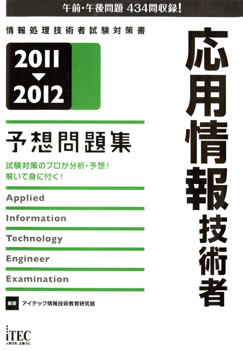 2011-2012 応用情報技術者予想問題集拡大写真