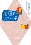地図とスイッチ-電子書籍