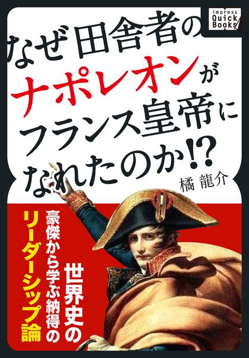なぜ田舎者のナポレオンがフランス皇帝になれたのか!? 世界史の豪傑から学ぶ納得のリーダーシップ論-電子書籍-拡大画像