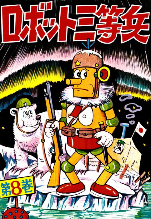 ロボット三等兵 (8)-電子書籍-拡大画像