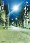 失われた町-電子書籍