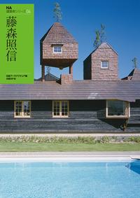 NA建築家シリーズ 04 藤森照信-電子書籍