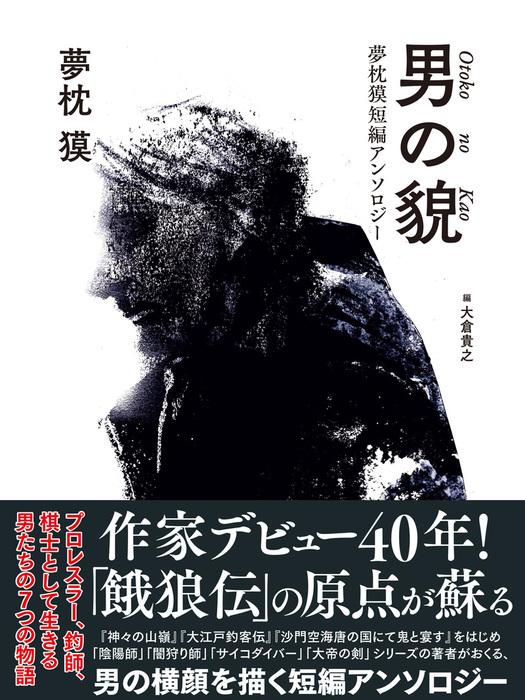 男の貌 夢枕獏短編アンソロジー-電子書籍-拡大画像