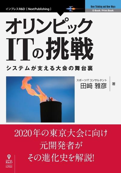 オリンピックITの挑戦 システムが支える大会の舞台裏-電子書籍