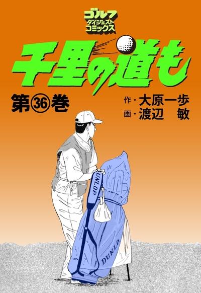 千里の道も(36)-電子書籍