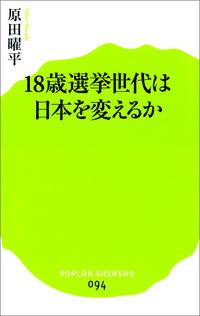 18歳選挙世代は日本を変えるか-電子書籍