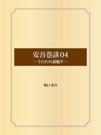 安吾巷談 04 今日われ競輪す-電子書籍