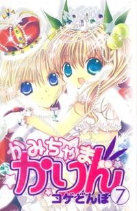 かみちゃまかりん(7)-電子書籍