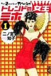 トレンドの女王ミホ(1)-電子書籍