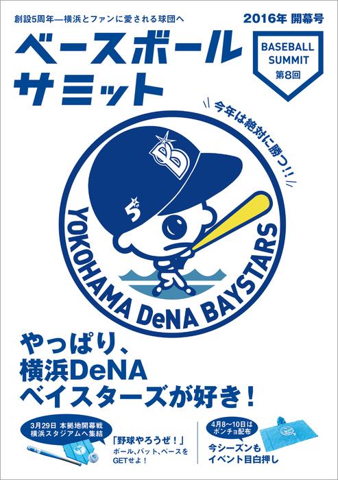 ベースボールサミット第8回 やっぱり、横浜DeNAベイスターズが好き!-電子書籍-拡大画像