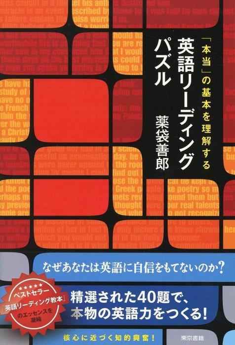 本当の基本を理解する 英語リーディングパズル-電子書籍-拡大画像