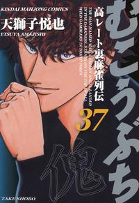 むこうぶち 高レート裏麻雀列伝(37)