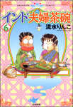 インド夫婦茶碗 6巻-電子書籍