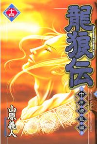 龍狼伝 中原繚乱編(14)