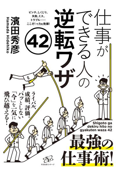 仕事ができる人の逆転ワザ42-電子書籍