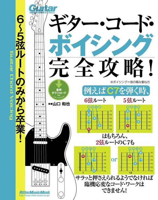 6~5弦ルートのみから卒業!ギター・コード・ボイシング完全攻略!拡大写真