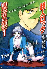 超人ロック 聖者の涙 Volume.1 Locke The Superman Tears of The Saint 1