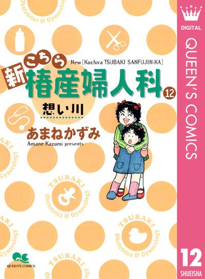 新こちら椿産婦人科 12 想い川-電子書籍