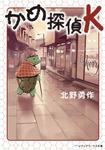 かめ探偵K-電子書籍