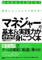 「イチから身につく本」シリーズ
