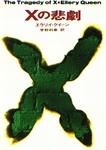 Xの悲劇-電子書籍