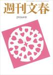 週刊文春 2月16日号-電子書籍