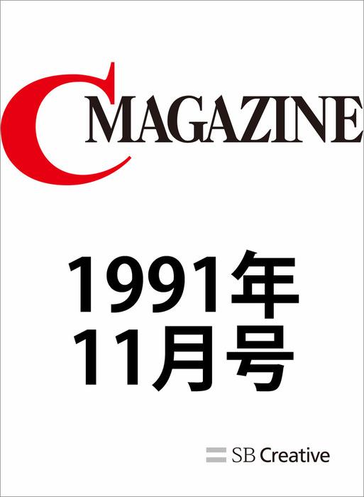 月刊C MAGAZINE 1991年11月号-電子書籍-拡大画像