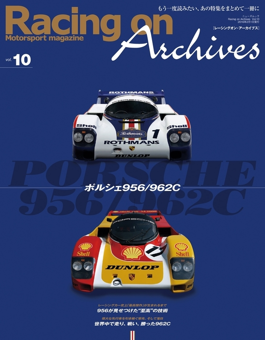 Racing on Archives Vol.10-電子書籍-拡大画像