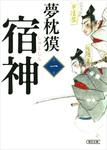宿神(1)-電子書籍