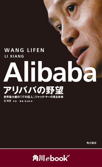 Alibaba アリババの野望 世界最大級の「ITの巨人」ジャック・マーの見る未来 (角川ebook nf)-電子書籍-拡大画像
