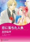 恋に落ちた人魚-電子書籍