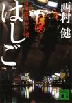 〈博多探偵ゆげ福〉 はしご-電子書籍