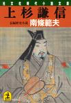 上杉謙信-電子書籍