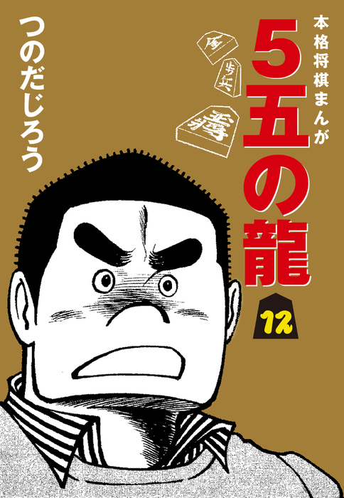 5五の龍(12)-電子書籍-拡大画像