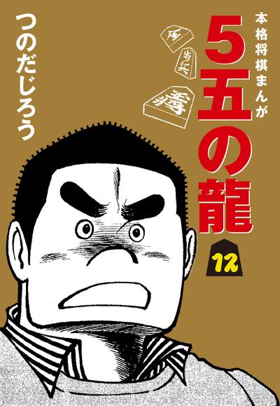 5五の龍(12)-電子書籍