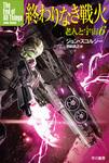 終わりなき戦火 老人と宇宙6-電子書籍