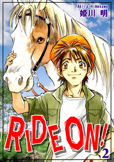 RIDE ON!(2)-電子書籍